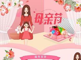 发现精彩APP-精彩-商城活动《母亲节》