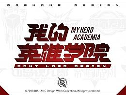 《我的英雄学院》二次元主题字体LOGO设计