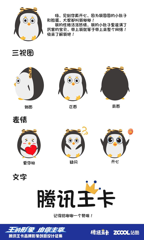 剪纸企鹅的做法图解
