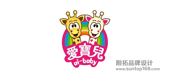 爱宝儿童装logo设计_服装标志设计_阳拓作品欣赏图片