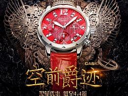 卡西欧手表唯品会专题-空前爵迹