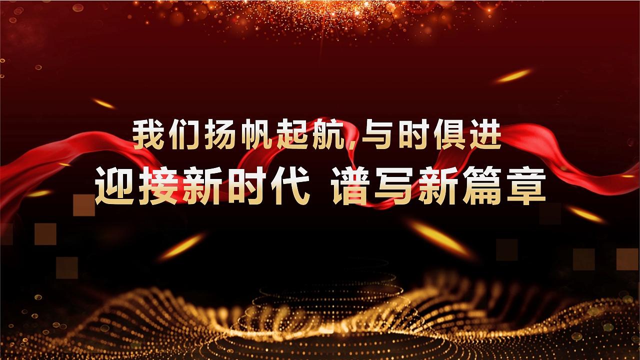 2019经济年度奖_2019企业年会年终总结颁奖会图片