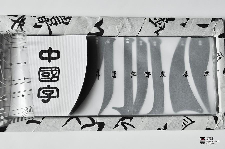 查看《《中国文字》发展概念书》原图,原图尺寸:3506x2329