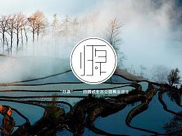归源——田园式生态公园概念设计