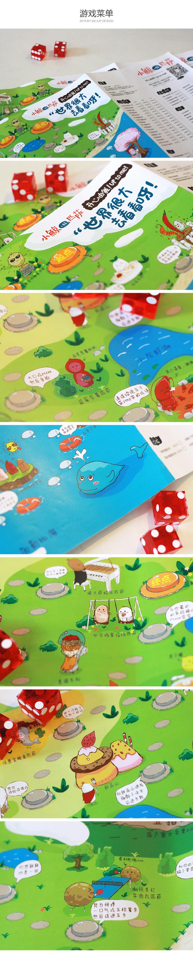 菜谱设计丨小鲸匹萨——创意手绘游戏点菜单设计