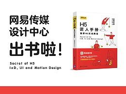 网易传媒设计中心隆重推出《H5匠人手册:霸屏H5实战解密》(文末有福利)