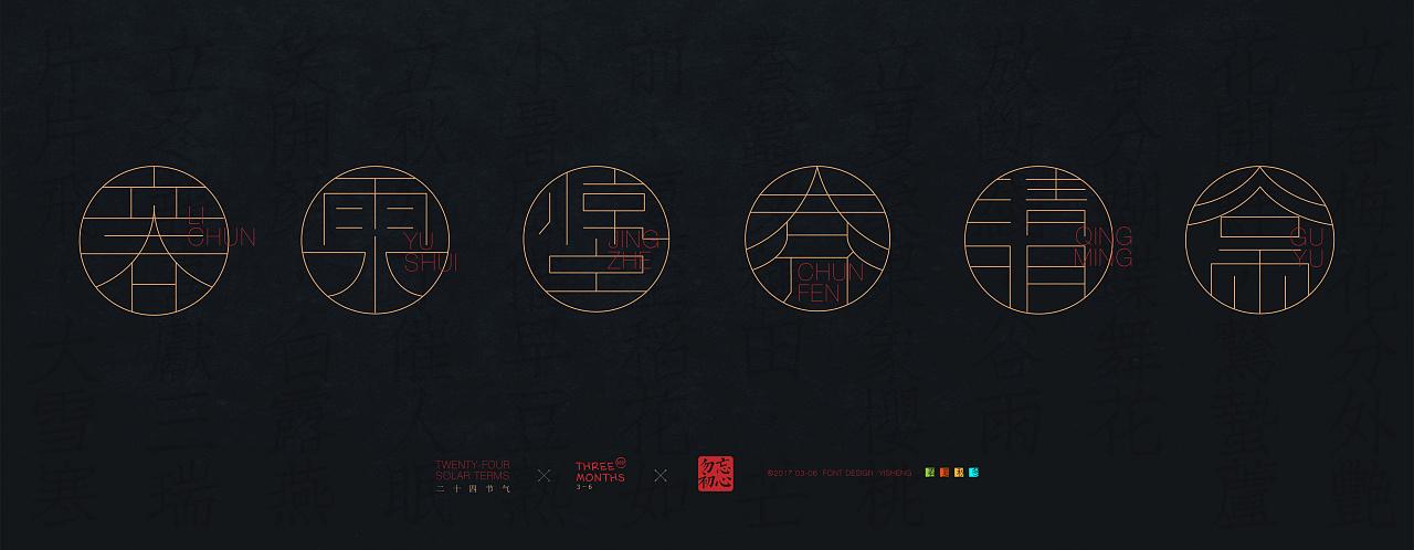 字体 二十四节气字体设计