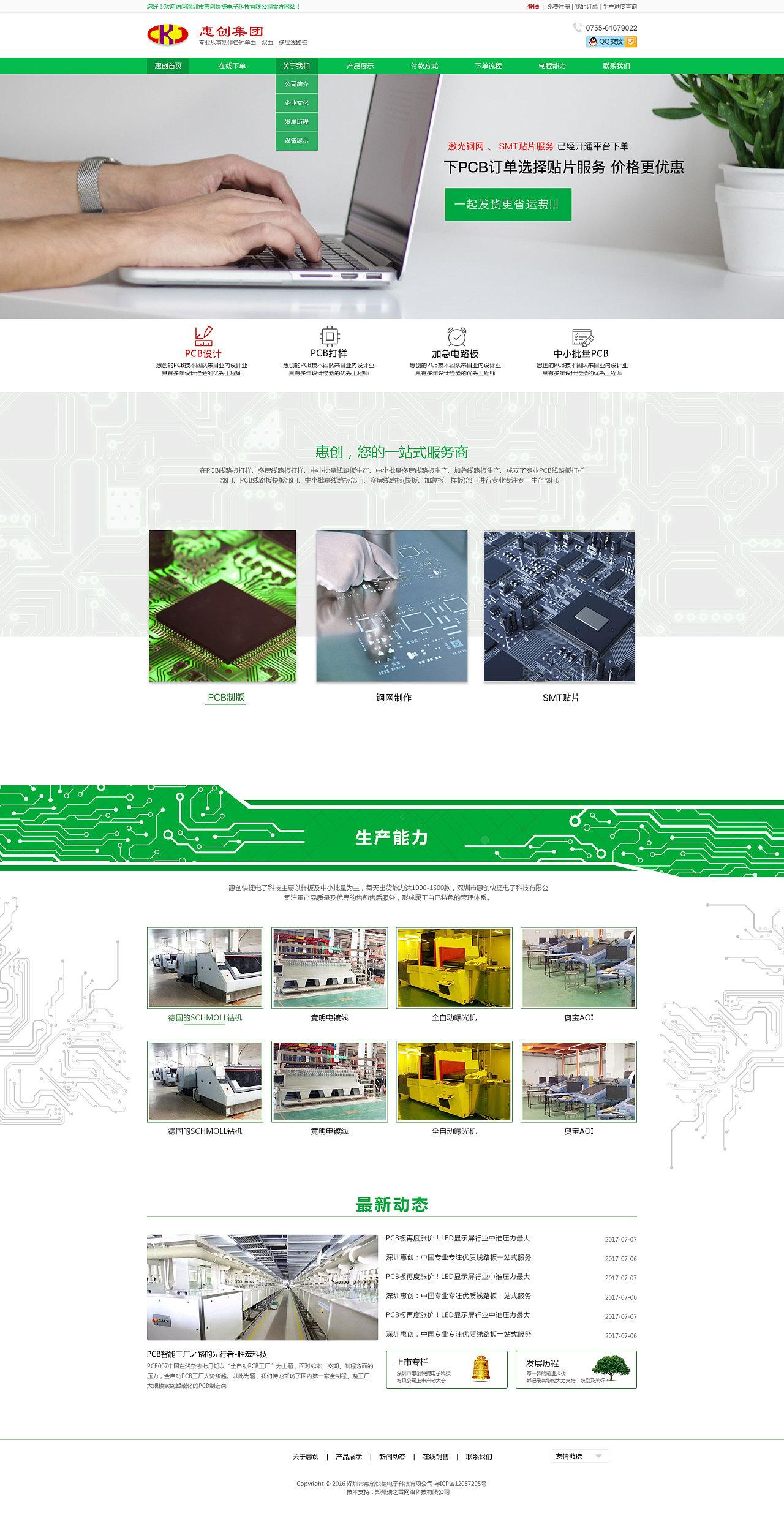 pcb 制版_PCB制版首页和表单页设计|网页|企业官网|率然 - 原创作品 - 站酷 ...