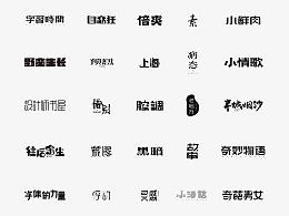 字体/字体设计Ⅱ