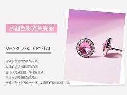 水晶耳钉珠宝详情页