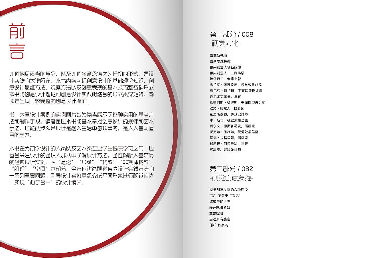 顶尖视觉创意-书籍设计|平面|书装/画册|zhnnan图片