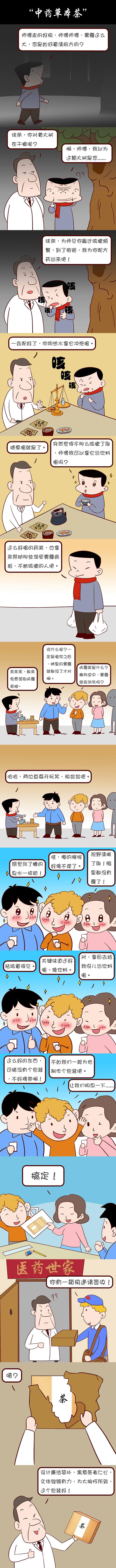 """""""中药草本茶""""手绘漫画"""