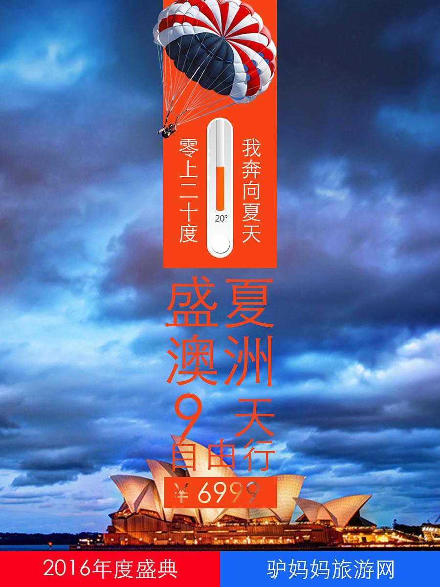 旅游系列 海报 平面 张连杰 - 原创设计作品 - 站