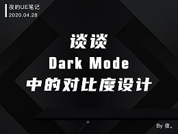 谈谈深色模式(Dark Mode)中的对比度设计