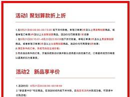 8.21 新风尚-规则页-a21官方旗舰店