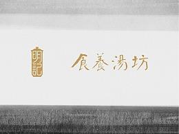 BRAND WORKS | 餐饮品牌 明记 · 食养汤坊 炖品