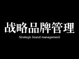 战略品牌管理读书笔记
