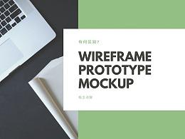 产品设计教程:wireframe,prototype,mockup到底有何不同?