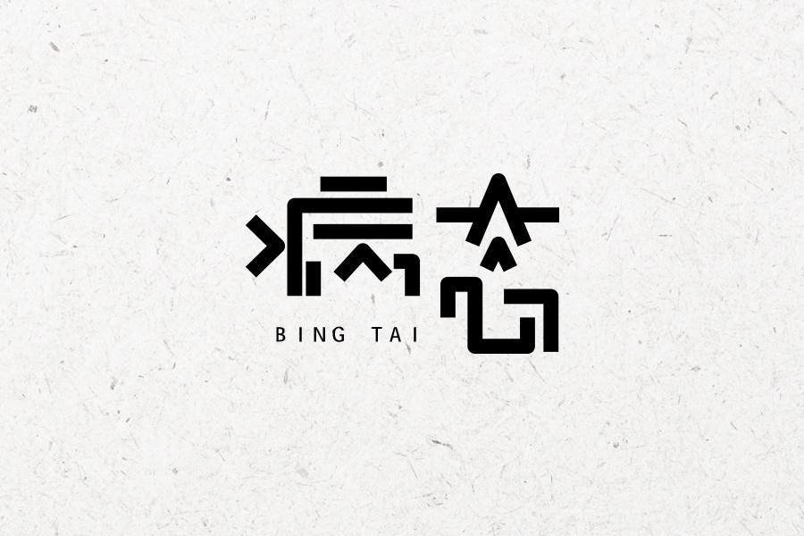 一周字体练字-整理集日本sdg建筑设计公司图片