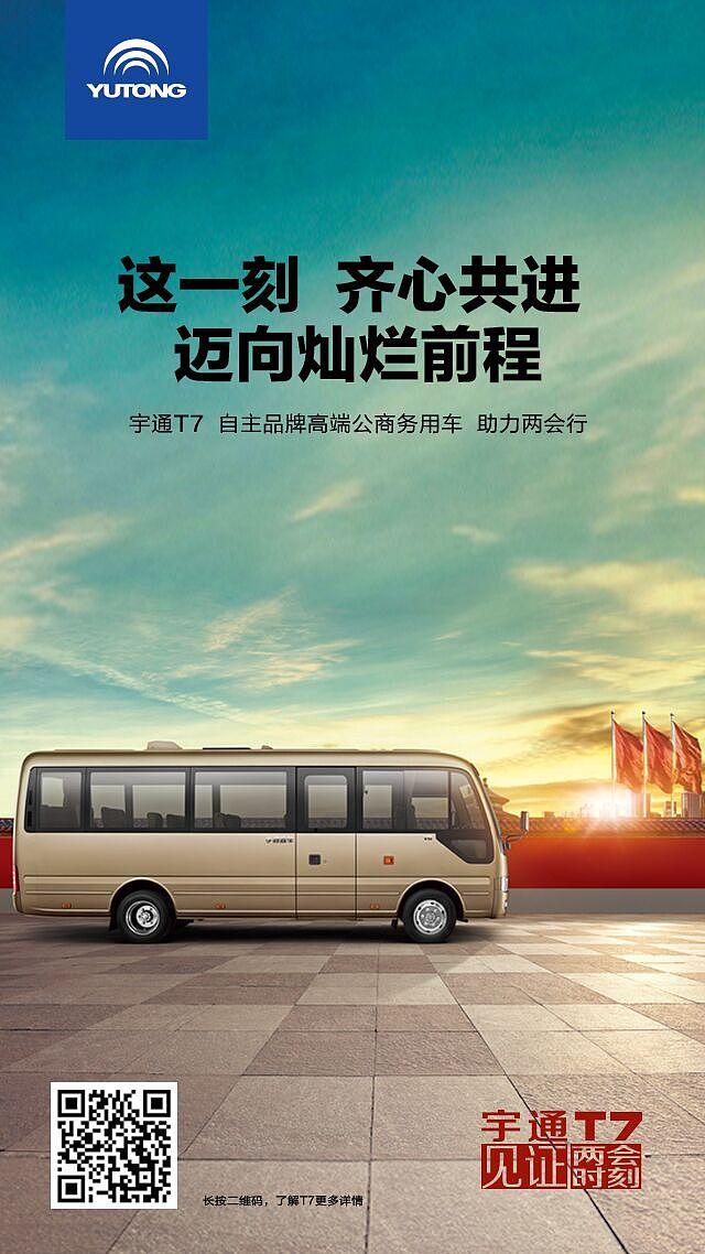 宇通客车2018年两会朋友圈海报