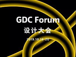 GDC设计大会 | 全球聚能,澎湃启幕!