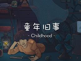 日常插画之【Childhood童年旧事】