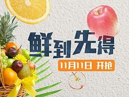 最近的作业 水果小广告