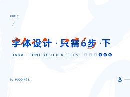 字体设计 只需6步-下