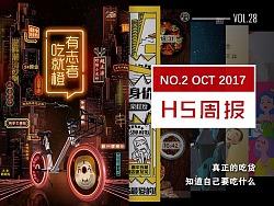 H5周报 | 10月第二周H5案例精选