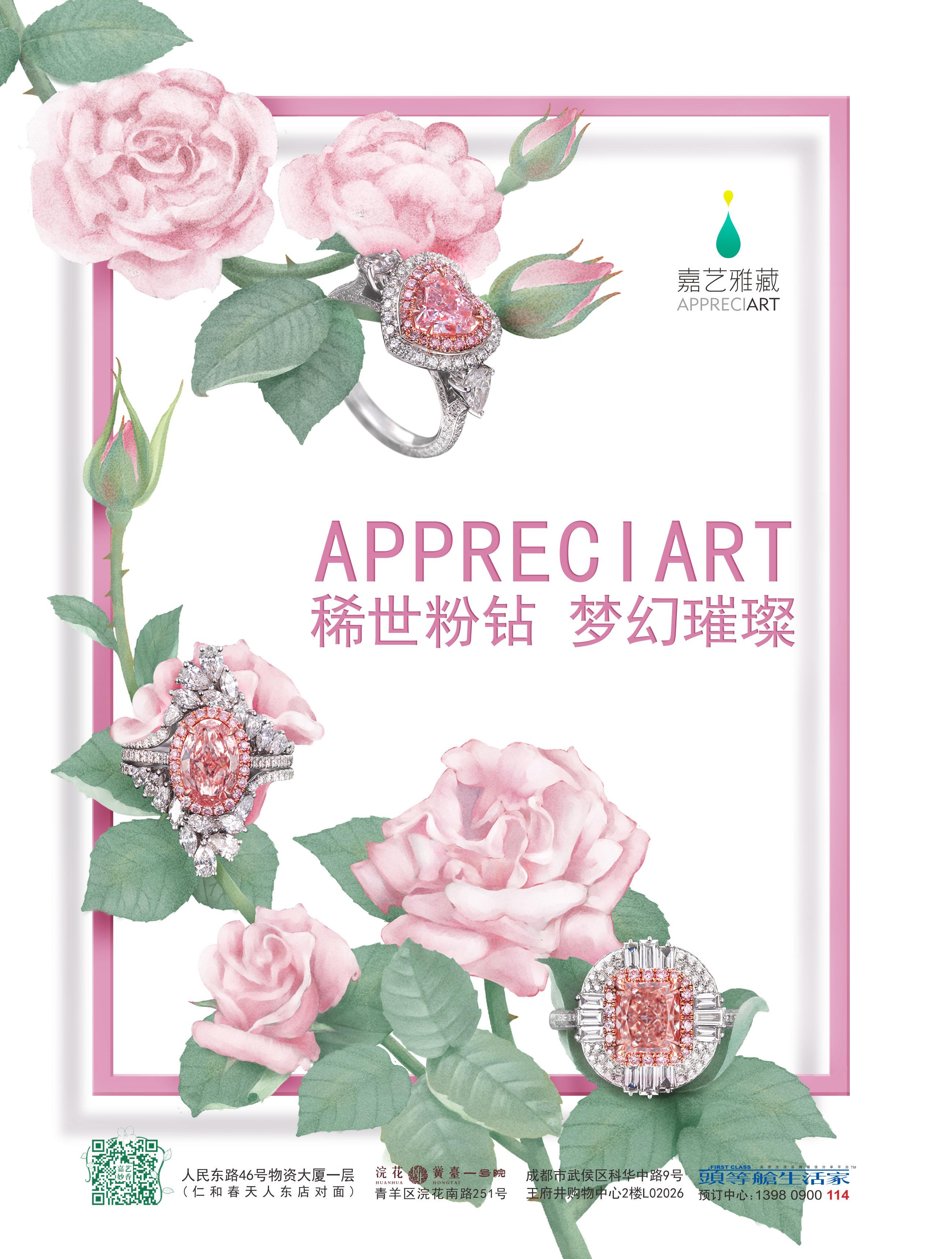 珠宝海报手绘杂志海报设计