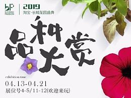 【bp花卉】花园节品种大赏海报杭州花展