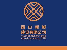 圆山新城logo竞标稿