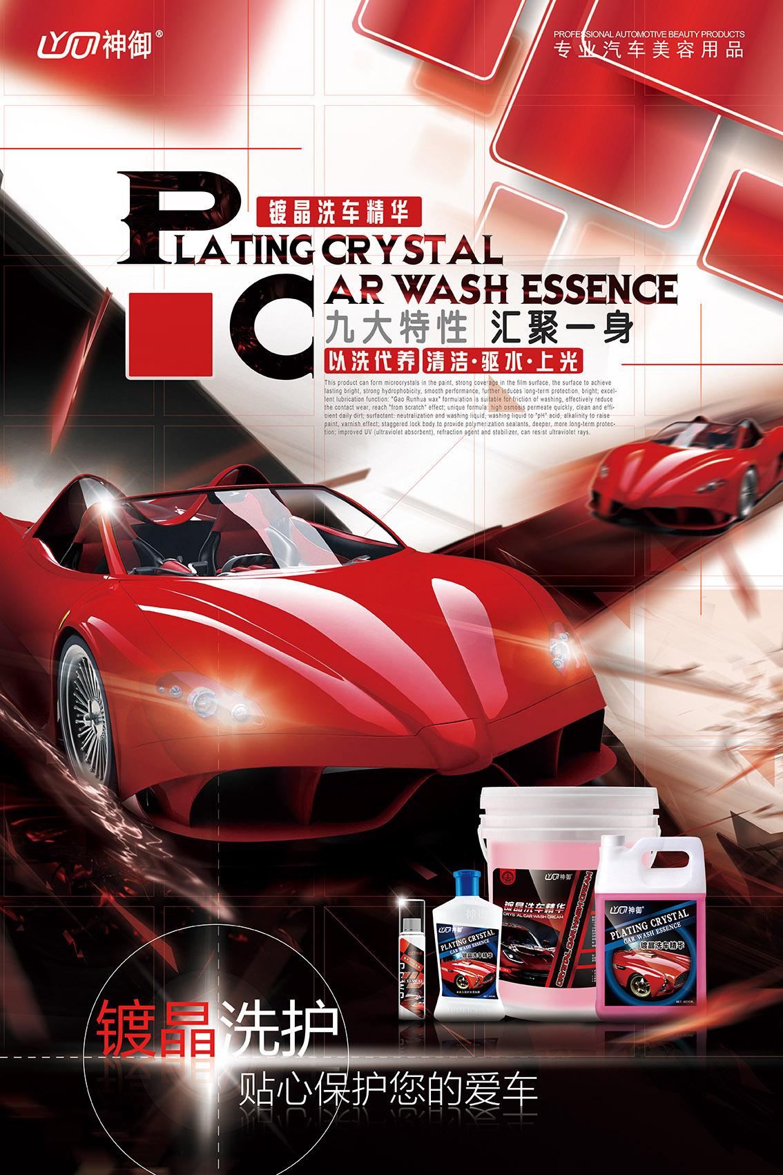汽车美容产品海报-5图片