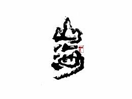 贰婶手写--奇妙的中国汉字【墨】