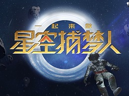 腾讯看点视频x科幻世界·一起来做星空捕梦人