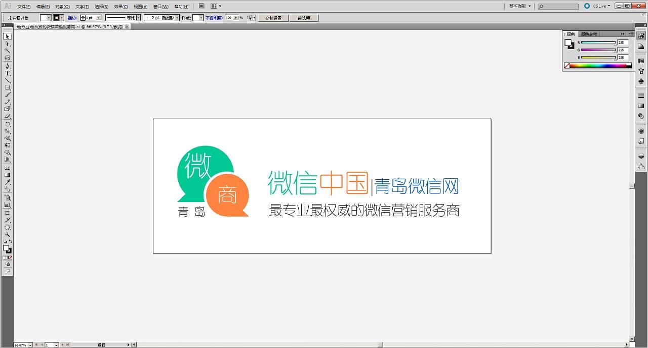 青岛微信网logo