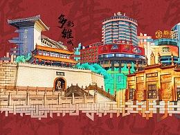 广汉 城市创意插图