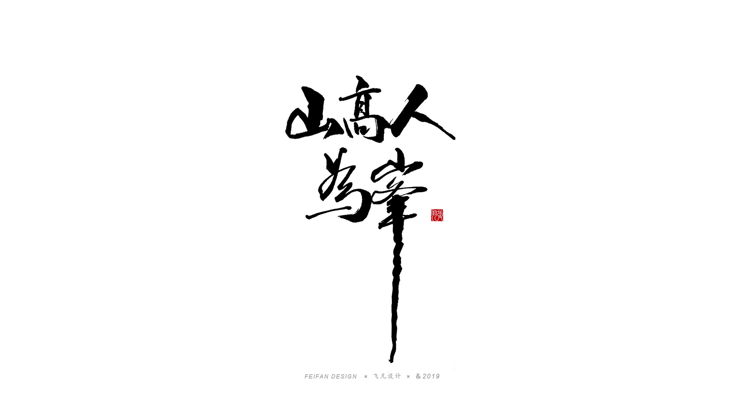 【飞凡书写第10篇】图片