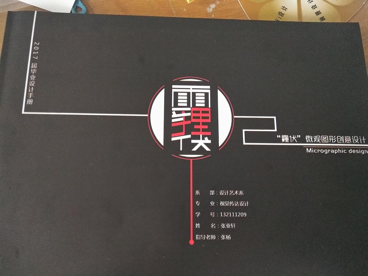 毕业手册封面手绘
