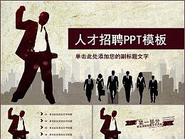 创意企业公司人才招聘宣传动态PPT模板