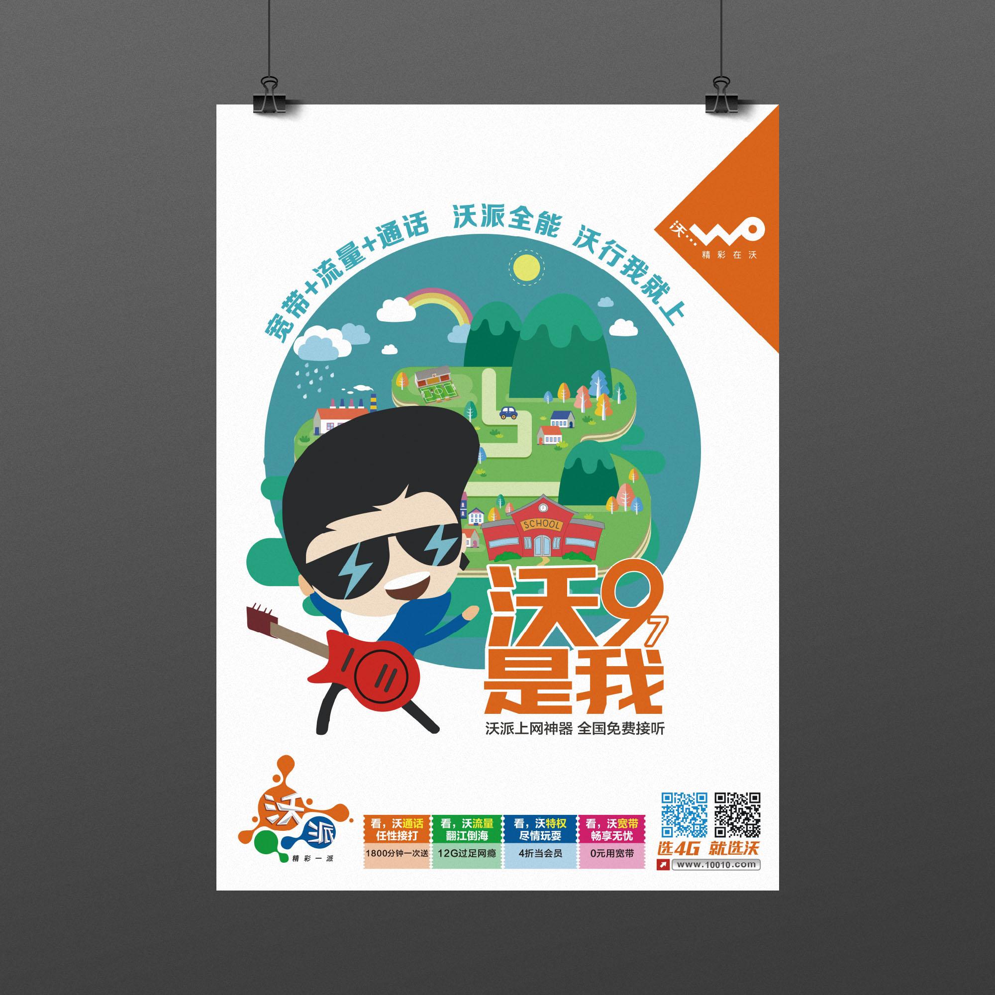河南省联通校园迎新海报