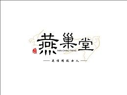【LOGO设计作品】——燕巢堂