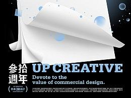 @future設計業的未來「異才結盟」-- 系列海報之二