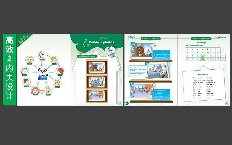 书籍排版之高效英语|平面|书装/画册|askawwj - 原创图片