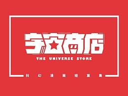 《宇宙商店》预售启动,送给期待未来的二十一世纪人类
