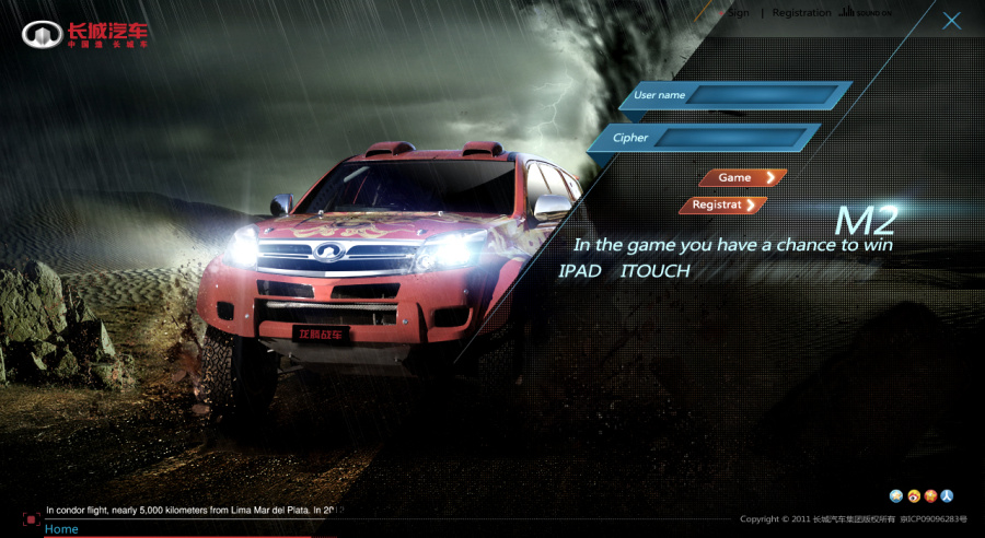 长城汽车 卡塔尔拉力赛 活动 企业官网 网页 gj3 长城 汽车 卡塔尔拉力高清图片