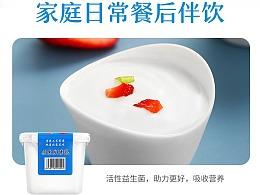 酸奶详情页打版设计