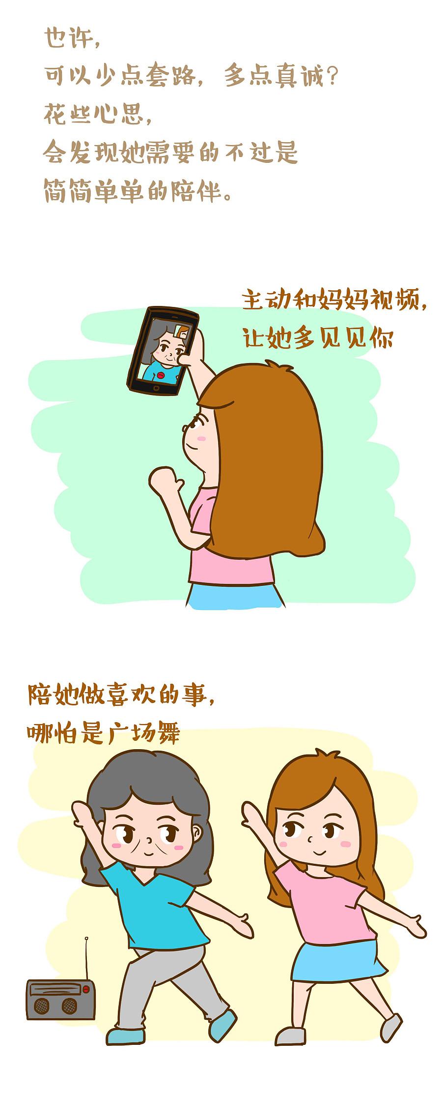 """《母亲节你是""""尽孝""""还是""""炫孝""""》条漫 短篇/四格漫画"""