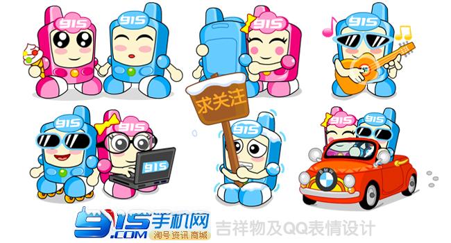 手机宝宝卡通造型以及qq表情设计图片