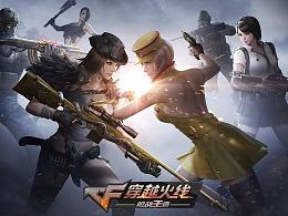 为游戏《穿越火线》创作的角色立绘和宣传海报